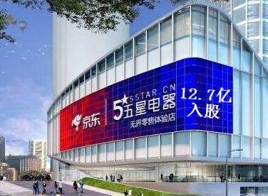 """京东12.7亿入股五星电器,在苏宁""""老家""""死磕线下"""