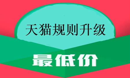 早报:天猫对最低价规则升级 亚马逊中国断臂
