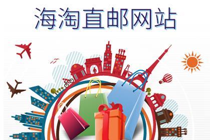 可以直邮中国的海淘网站有哪些?