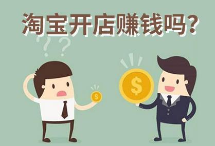 一个老生常谈问题:你觉得开淘宝店还赚钱吗?