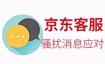 接招!京东客服遇骚扰消息的应对措施