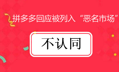 """早报:拼多多回应被列入""""恶名市场"""" 菜鸟推新快递品牌丹鸟"""