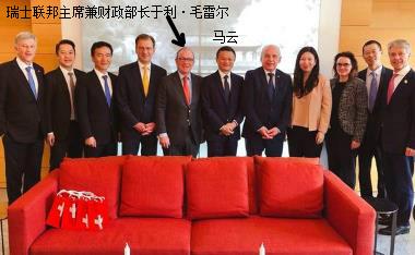 早报:瑞士联邦主席对话马云 苏宁为金服财务资助130亿