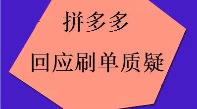 早报:拼多多回应shua单质疑 苏宁Q1营收622亿