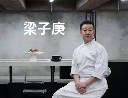 """""""中餐名厨""""梁子庚的淘宝店铺地址是啥?"""