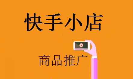 快手小店推广规则,新增商品服务质量问题!
