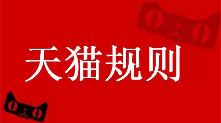 天貓新【時效承諾】規則,618不遵守得罰!