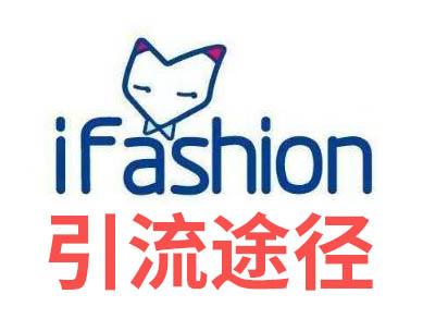 淘宝iFashion商家不可错过!打开流量大门的新途径