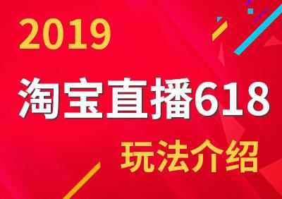 2019年淘宝直播618玩法公布!超多玩法任你选