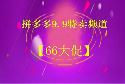 拼多多9.9特卖的【66大促】活动怎么报名?