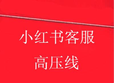 小红书自主客服,不能触碰的7条高压线!