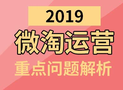 2019年微淘运营的重点问题解析