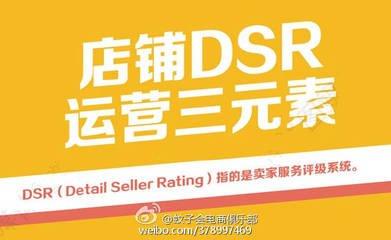 拼多多DSR不达标?售后评价数据页面帮你优化!