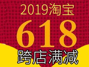 2019淘寶618大促跨店滿減玩法6道FAQ