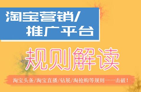 淘宝营销/推广平台违规解读