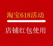 2019淘宝618店铺红包使用范围和设置时间