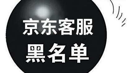 京东店铺客服哪些情况可将买家加入黑名单?