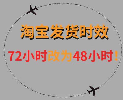【重要調整】淘寶發貨時效72小時改為48小時!