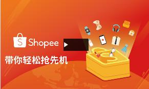 Shopee蝦皮網各站點物流渠道時效和參考費用!