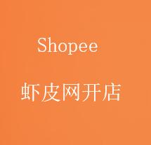 Shopee蝦皮購物網開店,各站點賣家標準匯總!