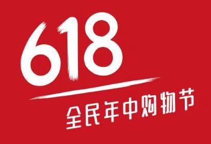 京东拼购商家注意,新增618发货时效要求!