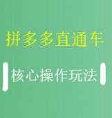 【开店必学】拼多多直通车核心操作思路