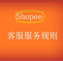 Shopee虾皮购物网各站点客服服务规则!