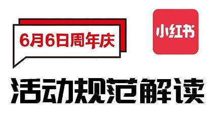 2019年小红书66周年庆活动商家规范解读