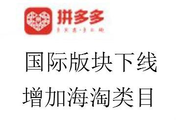早报:拼多多国际版块下线 苏宁服务器现短时异常