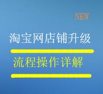 2019年淘寶店鋪升級新的流程操作詳解!