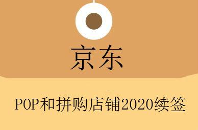 2020年京東拼購和POP店鋪想續簽,這些必須達標!