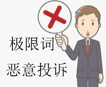"""早報:阿里協助機關拿下""""極限詞""""惡意投訴 京東超市3+3戰略"""