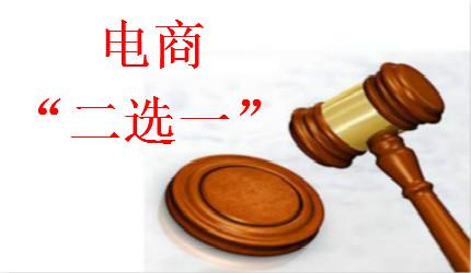 """司法介入电商""""二选一"""" 促进公平竞争"""