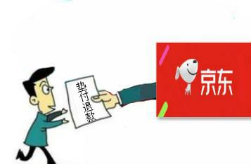 早报:京东为商家垫付退款遭揩油 淘宝用上移动AI