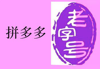 早报:拼多多推上海老字号计划 苏宁出$2.1亿认购云峰