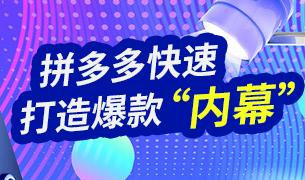 """【今晚直播】你不知道的拼多多爆款""""内幕""""!"""