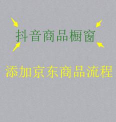 抖音橱窗可以添加京东商品了,最新操作说明