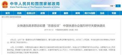 中国快递协会正研究建立不良用户黑名单制度