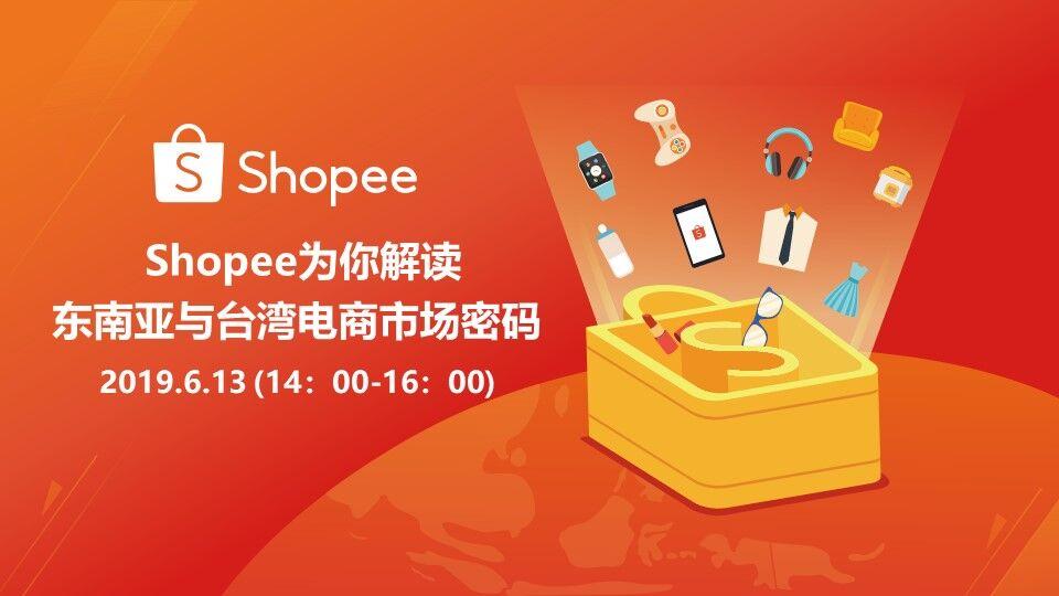 【官方小二直播】【Shopee:6个月内日销破3w件】