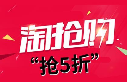"""淘抢购""""抢5折""""是什么活动?报名要求?"""