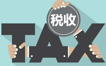 早報:電商稅收制度將誕生 華為的反擊來了
