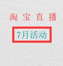 2019年7月淘寶直播總體活動及報名地址