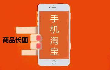 手機淘寶商品長圖尺寸多少?怎么設置?