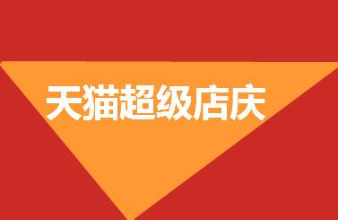 天猫超级店庆日招商,报名店铺必有线下门店!