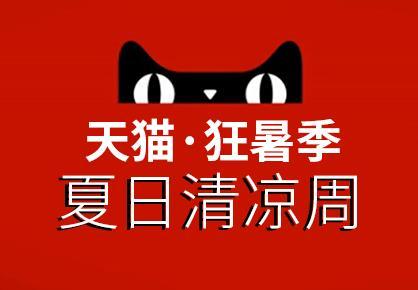 """2019天猫""""狂暑季•夏日清凉周""""活动招商规则"""