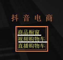 抖音商品橱窗/视频购物车/直播购物车功能及开通介绍