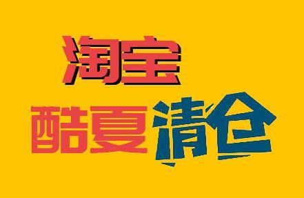 淘宝【酷夏清仓】活动要求/玩法介绍