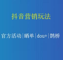 抖音營銷玩法:活動/多賬號運營/曬單/dou+/鵲橋