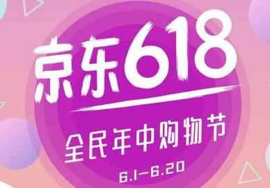 早報:京東618首日下單額井噴 聯邦快遞被立案調查