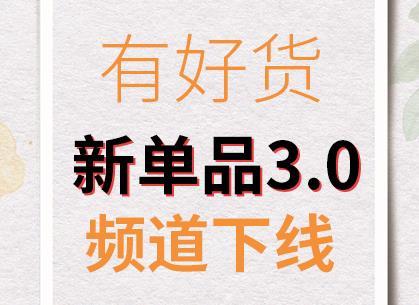 有好貨投稿調整:【新單品3.0】頻道6月30日下線
